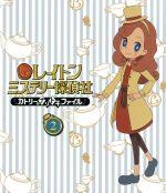 レイトン ミステリー探偵社 ~カトリーのナゾトキファイル~ Blu-ray BOX 2(Blu-ray Disc)(BLU-RAY DISC)(DVD)