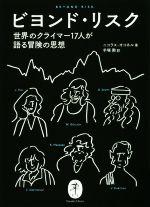 ビヨンド・リスク 世界のクライマー17人が語る冒険の思想(ヤマケイ文庫)(文庫)