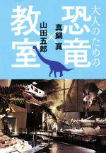 大人のための恐竜教室(単行本)