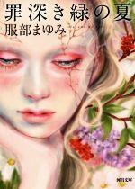 罪深き緑の夏(河出文庫)(文庫)
