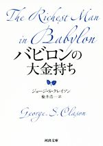 バビロンの大金持ち(河出文庫)(文庫)