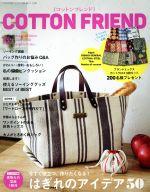 Cotton friend(季刊誌)(vol.68 2018 秋)(雑誌)
