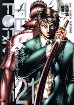 テラフォーマーズ(21)(ヤングジャンプC)(大人コミック)