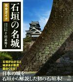 石垣の名城 完全ガイド(The New Fifties)(単行本)