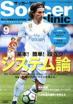 Soccer clinic(月刊誌)(2018年9月号)(雑誌)