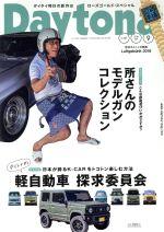 Daytona(月刊誌)(NO.327 2018 SEPTEMBER 9)(雑誌)