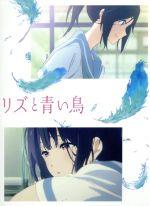 リズと青い鳥(初回限定台本付版)(Blu-ray Disc)(三方背BOX、台本、ブックレット付)(BLU-RAY DISC)(DVD)