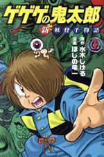 ゲゲゲの鬼太郎 新妖怪千物語(1)(KCDX)(少年コミック)