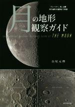 月の地形観察ガイド クレーター、海、山脈 月の地形を裏側まで解説(単行本)