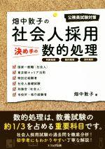 畑中敦子の社会人採用決め手の数的処理 公務員試験対策(単行本)