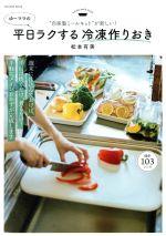 ゆーママの平日ラクする冷凍作りおき 自家製ミールキットが新しい!(FUSOSHA MOOK)(単行本)