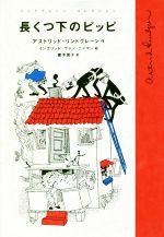 長くつ下のピッピ(リンドグレーン・コレクション1)(児童書)