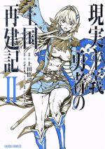 現実主義勇者の王国再建記(2)(ガルドC)(大人コミック)