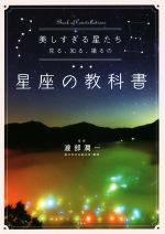 美しすぎる星たち 見る、知る、撮るの星座の教科書(単行本)