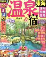 るるぶ 温泉&宿 東海 信州 飛騨 北陸(るるぶ情報版)(単行本)