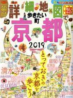 詳細地図で歩きたい町 京都 ちいサイズ(JTBのMOOK)(2019)(MAP付)(単行本)