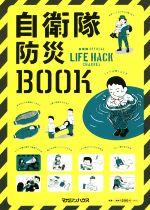自衛隊防災BOOK 自衛隊OFFICIAL LIFE HACK CHANNEL(単行本)