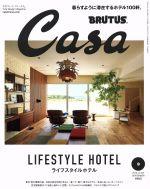 Casa BRUTUS(月刊誌)(2018年9月号)(雑誌)