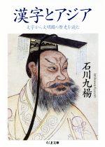 漢字とアジア 文字から文明圏の歴史を読む(ちくま文庫)(文庫)