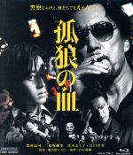 孤狼の血(Blu-ray Disc)(BLU-RAY DISC)(DVD)