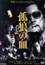 孤狼の血(通常)(DVD)