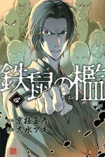 鉄鼠の檻(4)(マガジンエッジKCDX)(少年コミック)