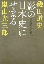 影の日本史にせまる 西行から芭蕉へ(単行本)