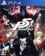 ペルソナ5 新価格版(ゲーム)
