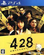428 封鎖された渋谷で(ゲーム)