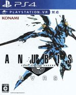 ANUBIS ZONE OF THE ENDERS:M∀RS(ゲーム)