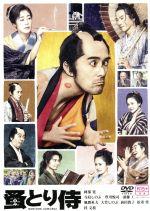 のみとり侍 通常版(通常)(DVD)
