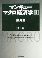 マンキュー マクロ経済学 第4版 応用編(Ⅱ)(単行本)