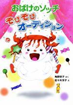 おばけのソッチ ぞびぞびオーディション 角野栄子の小さなおばけシリーズ(ポプラ社の新・小さな童話314)(児童書)