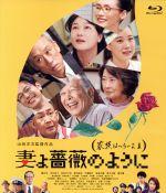 妻よ薔薇のように 家族はつらいよⅢ 通常版(Blu-ray Disc)(BLU-RAY DISC)(DVD)