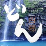 NHK大河ドラマ 西郷どん オリジナル・サウンドトラックⅢ(通常)(CDA)