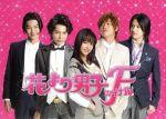 花より男子ファイナル プレミアム・エディション(Blu-ray Disc)(BLU-RAY DISC)(DVD)