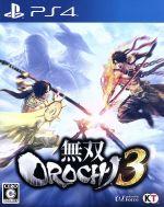 無双OROCHI 3(ゲーム)