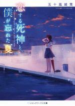 恋する死神と、僕が忘れた夏(メディアワークス文庫)(文庫)