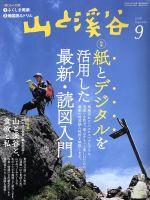 山と渓谷(月刊誌)(2018年9月号)(雑誌)