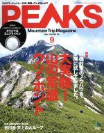 PEAKS(月刊誌)(2018年9月号)(雑誌)