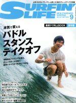 SURFIN' LIFE(隔月刊誌)(NO.507 2018年9月号)(雑誌)