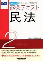 司法試験・予備試験 逐条テキスト 2019年版 民法(2)(単行本)