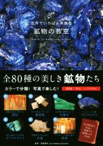 世界でいちばん素敵な鉱物の教室(単行本)