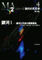 銀河 第2版 銀河と宇宙の階層構造(シリーズ現代の天文学4)(Ⅰ)(単行本)