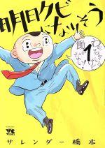 明日クビになりそう(1)(ヤングチャンピオンC)(大人コミック)