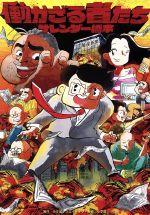 働かざる者たち(NEW ORDER C)(大人コミック)