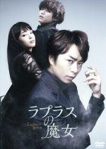ラプラスの魔女 通常版(通常)(DVD)