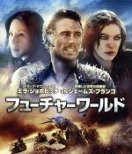 フューチャーワールド ブルーレイ&DVDセット(Blu-ray Disc)(BLU-RAY DISC)(DVD)