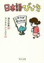 日本語びいき(中公文庫)(文庫)