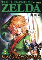 ゼルダの伝説 トワイライトプリンセス(5)(てんとう虫CSP)(大人コミック)